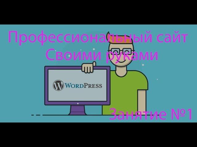 Занятие 1 (WordPress): Свой сайт без знания HTML. Регистрация домена, Покупка Хостинга