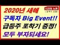أغنية [주식] 2020년 새해 구독자 Big Event! 급등주 포착기 증정! 모두 부자되세요!