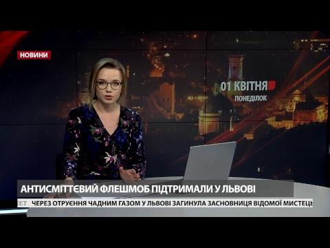 #новини #Львів Головні новини Львова за 1 квітня
