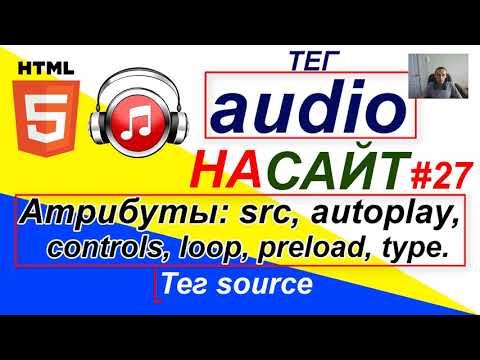 Вставить аудио на сайт | Тег Audio + Source Атрибуты: Src Autoplay Controls Loop Preload Type 🎵 27