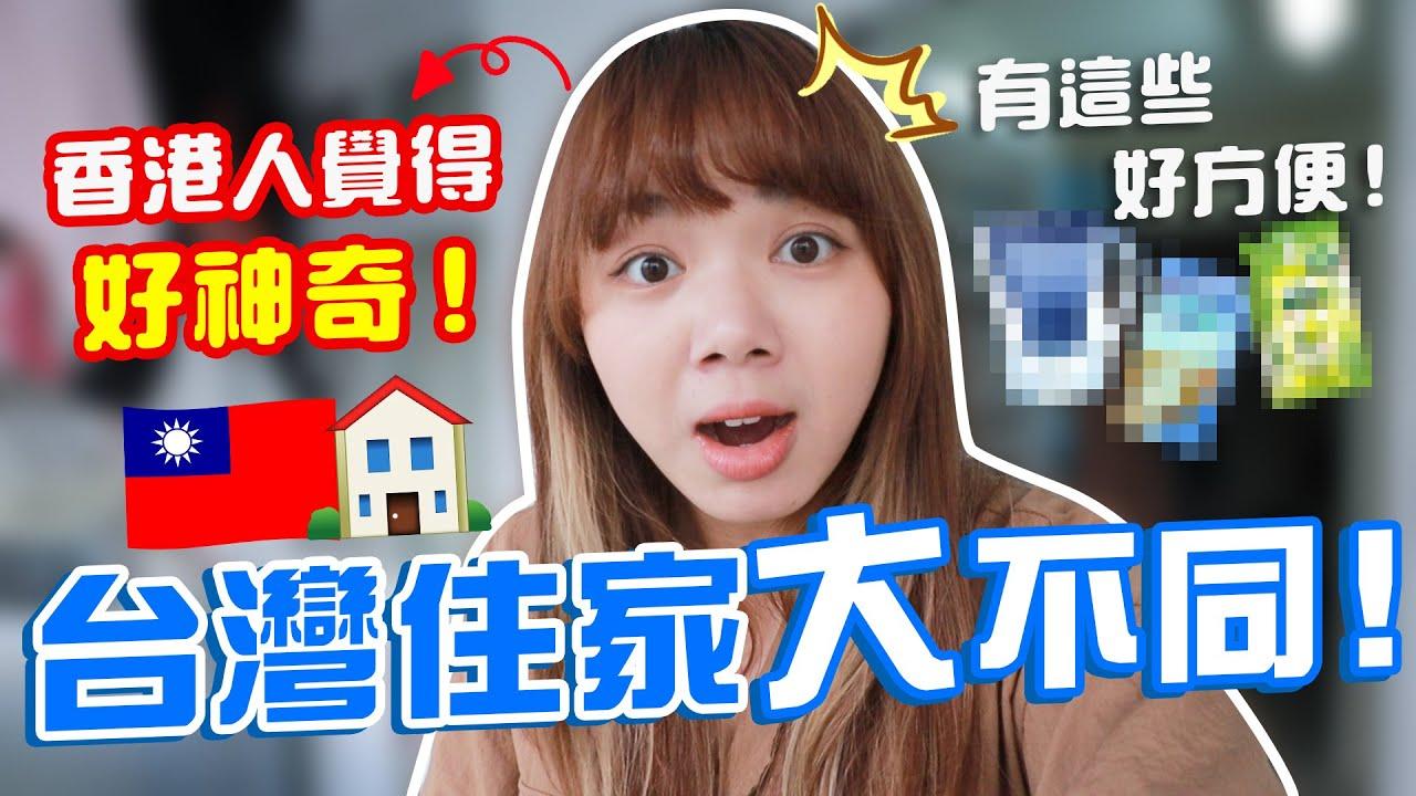 來台7年的香港人,總結台灣住家和生活習慣大不同,讓人大開眼界!【搞怪日記】|狄達出品