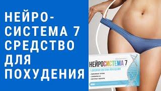 постер к видео НейроСистема 7 для похудения реальные отзывы - реальные отзывы о нейросистеме 7 для похудения.