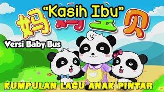 Kasih ibu lagu anak indonesia | Kartun Baby Bus | Kasih Ibu kepada beta