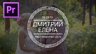 Свадебная заставка в Adobe Premiere. Wedding Title Tutorial