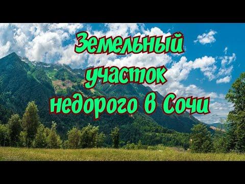 Купить землю в Сочи/Земельный участок  недорого в Сочи/Цена на землю в Сочи
