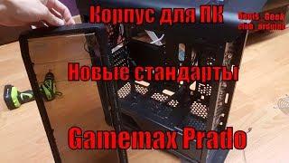 Обзор игрового корпуса для ПК GameMaX PRADO , корпус решето - хорошее охлаждение .