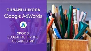 Онлайн-школа Google AdWords: С…