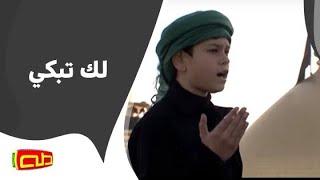 لك تبكي | المنشد محمد حسين خليل