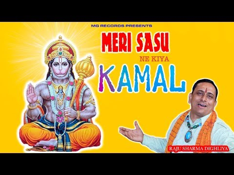 मेरे-सासु-ने-करा-कमाल-  -raju-sharma-dighliya-  -latest-haryanvi-bala-ji-song-2019-  -mg-records