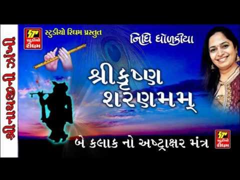 SHRI KRISHNA BHJAN-VERY BEAUTIFUL KRISHNA BHAJAN/SHRI KRISHNA SHRANMM -MANTRA( 2 Hours)