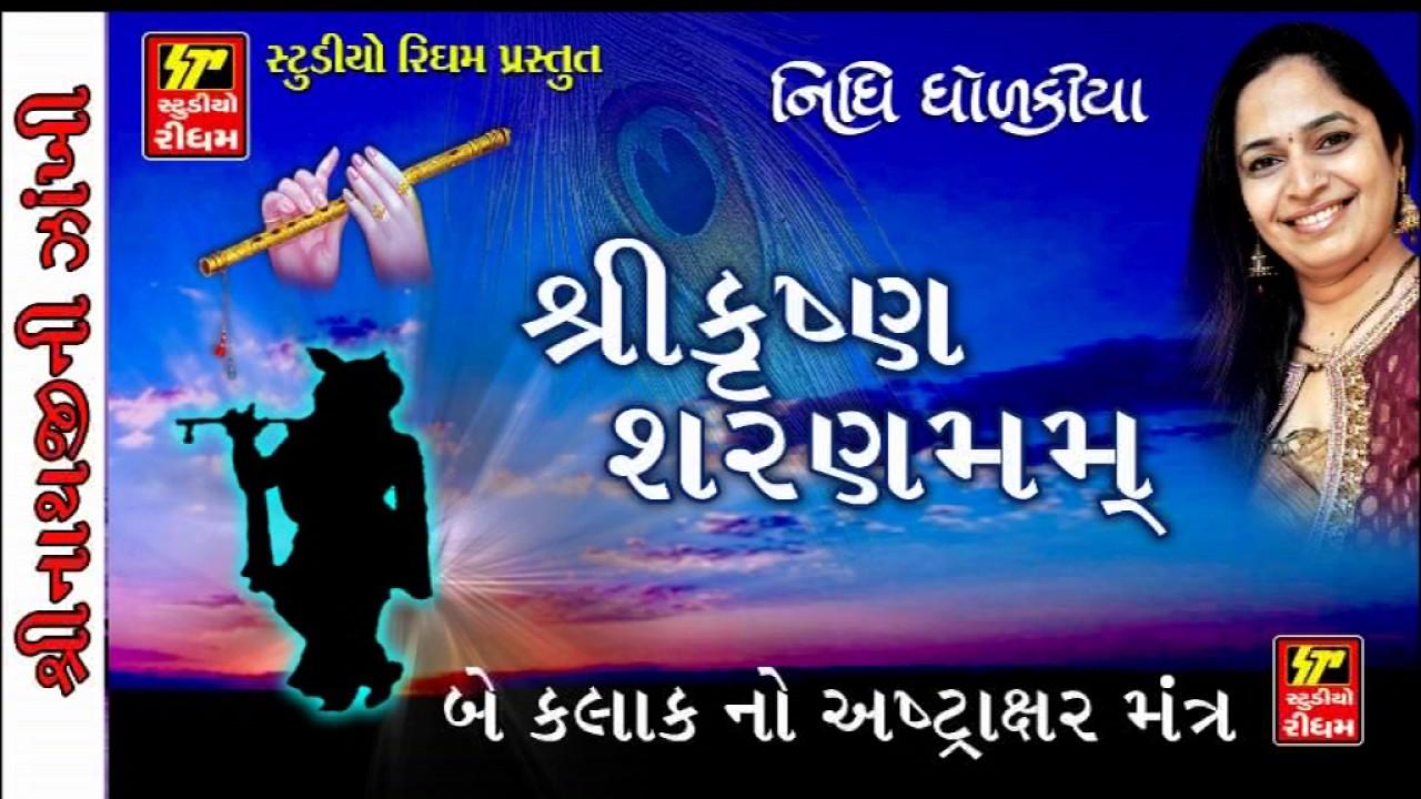 Download SHRI KRISHNA BHJAN-VERY BEAUTIFUL KRISHNA BHAJAN/SHRI KRISHNA SHRANMM -MANTRA( 2 Hours)