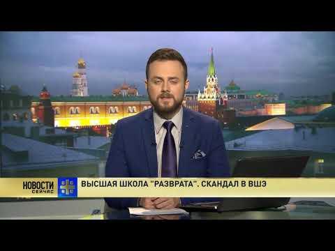 Педофилы и ЛГБТ по ВШЭ. Высшая Школа Экономики в Москве - рассадник разврата. Ярослав Кузьминов.