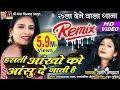 Hasti Ankho Ko Aasnsu De Jati Hai || Jyoti Vanjara Hindi Remix Sad Song || रुला देने वाला गाना  ||