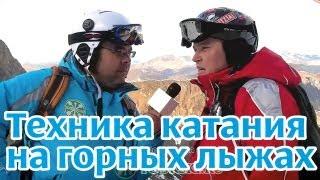 Обучающее видео: Техника катания на горных лыжах.