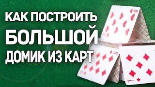 как собрать большой карточный домик?  2 часть