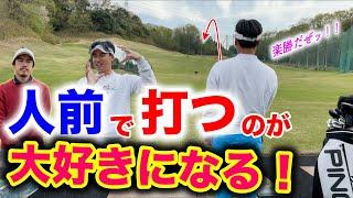 【ゴルフ】人前でも緊張しない方法!朝イチからミスしない対処法!人前で打つプロの聞いてみた!