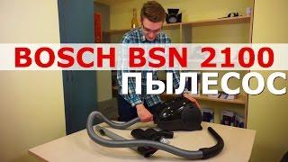 Маленький, да удаленький пылесос Bosch BSN2100RU