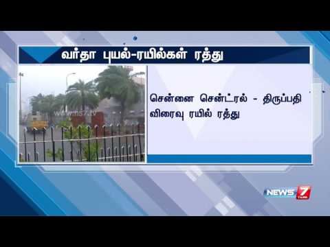 Vardah Cyclone: List Of Trains Cancelled From Chennai | News7 Tamil