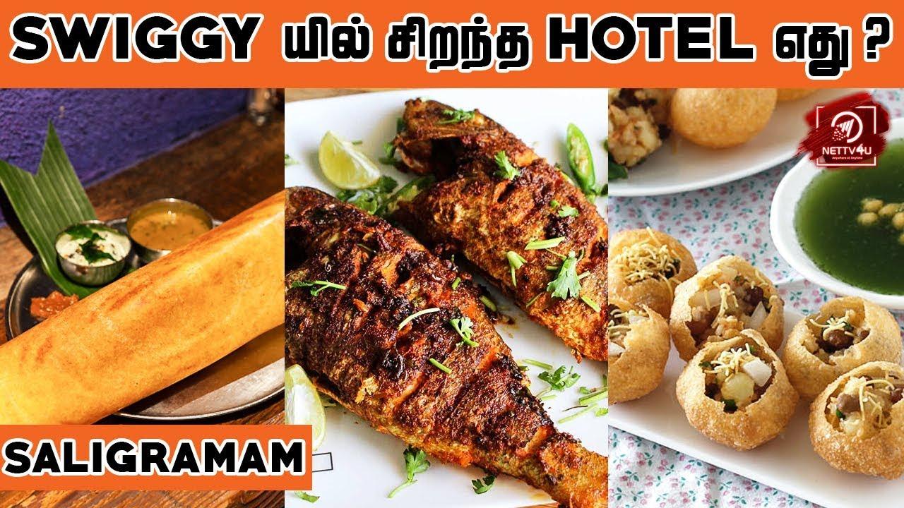 Swiggyல் சிறந்த 5 Hotels   Saligramam   Asima Biryani   #Nettv4u