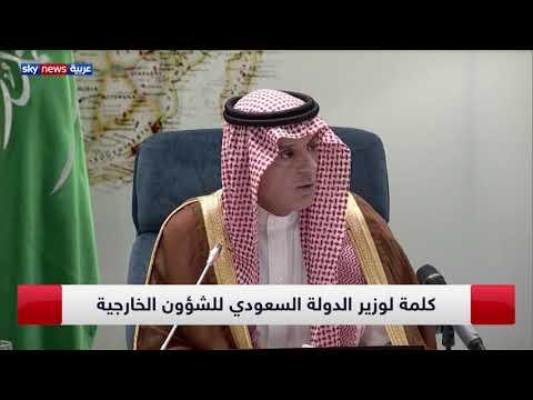 الجبير: السعودية لم تطلق رصاصة واحدة في وجه إيران ولا تدعم أي ميليشيات في البلدان المجاورة  - نشر قبل 3 ساعة