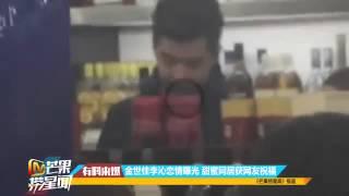 金世佳李沁戀情曝光 甜蜜同居獲網友祝福