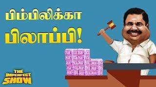 தமிழகத்தில் BJP - க்கு இடம் இல்லை - தம்பிதுரை ஆவேசம்! | தி இம்பர்ஃபெக்ட் ஷோ 11/02/2019