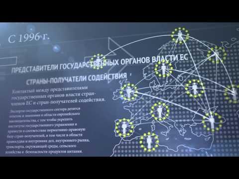 TAIEX - Sharing EU expertise - Russian