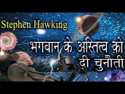 Stephen Hawking न भगवन क असततव क