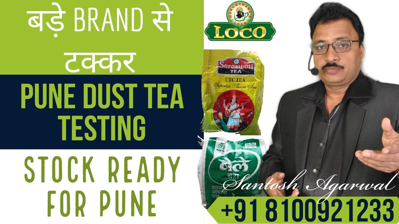 Tea Testing of Pune & Maharashtra || Tea Business