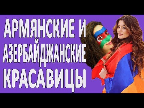Кто красивее??? Армянка или азербайджанка? Сравнение девушек.