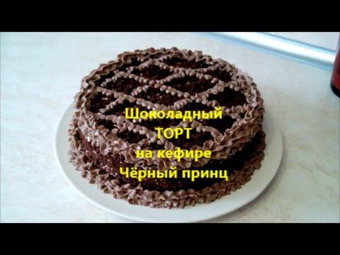 Вкуснейший торт Черный принц - рецепт, который сразит
