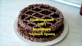 Шоколадный торт на кефире *Чёрный принц*(Здравствуйте, гости и дорогие, подписчики моего канала.Сегодня хочу представить вашему вниманию видео..., 2016-04-27T21:07:57.000Z)