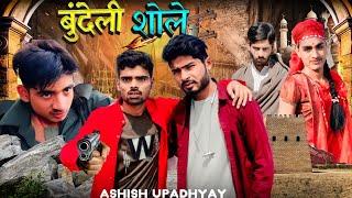 bundeli sholey -Ashishupadhyay funny video