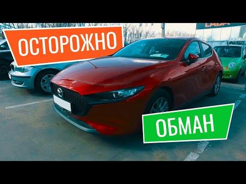ОБМАНЫ В АВТОСАЛОНАХ. Как продают подержанные автомобили в Trade In
