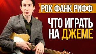 Как играть рок фанк блюз рифф - Что играть на Джеме - Видеоуроки игры на гитаре Первый Лад