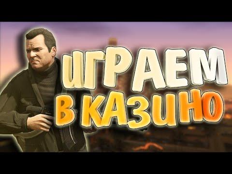 Казино става 1 рубль
