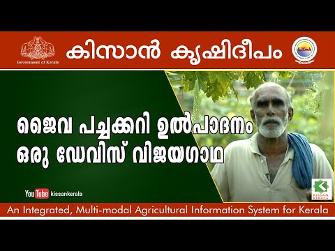 Documentary on organic vegetable production by Shri. Daviz, Puthenvelikkara, Ernakulam