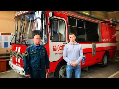 [Обзор] Пожарной машины ПКС - 300