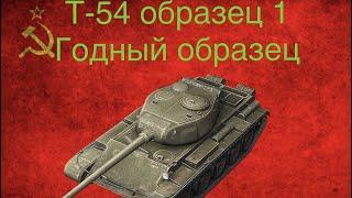 Т-54 зразок 1 - Придатний зразок(WoTBlitz)