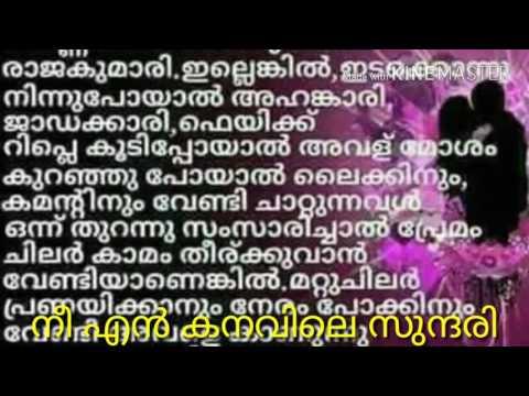 Ninne pranayichu
