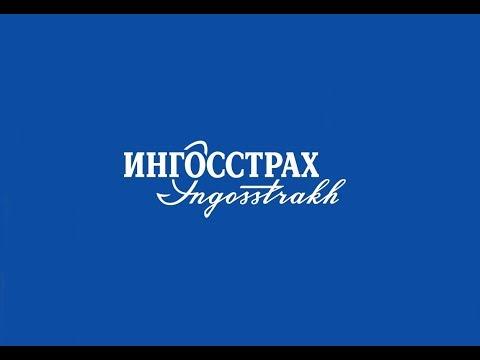 ИНГОССТРАХ страхование онлайн заявка 2018