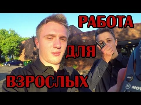 Работа охранником в Москве, вакансии охранника в Москве