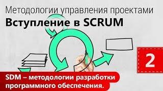 Методологии управления проектами. SDM - методологии разработки программного обеспечения. Урок 2