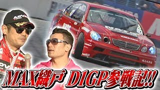 V OPT 182 ③ MAX織戸 D1GP参戦記!!