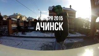 2015.11.04 - Будни. Ачинск. Почта
