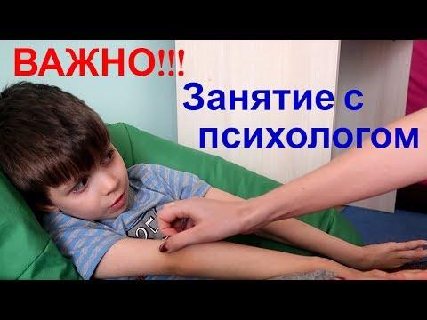 ВАЖНО // Занятие с ПСИХОЛОГОМ // Ребенок НЕ ГОТОВ // Аутизм // Умственная отсталость // Autism