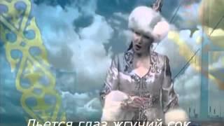 Козимнин карасы  Абай Кунанбаев  Перевод Айтанур(, 2014-11-14T11:18:54.000Z)
