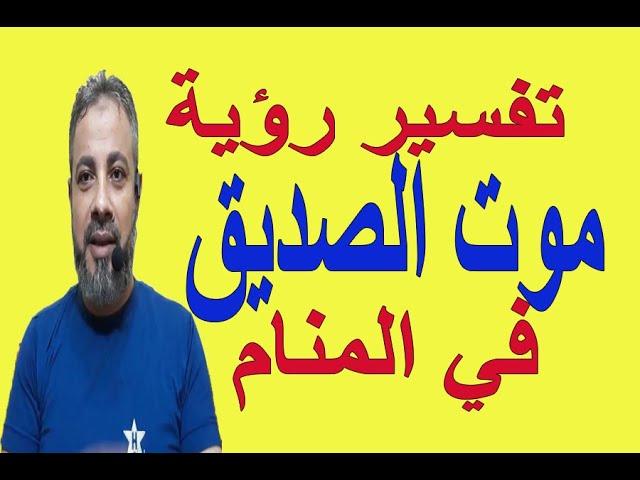تفسير حلم رؤية موت الصديق في المنام اسماعيل الجعبيري Youtube
