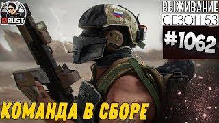 RUST - КОМАНДА В СБОРЕ - SURVIVAL 53 СЕЗОН #1062