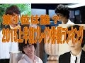 2015上半期ブレイク俳優ランキング(映画やドラマで大活躍した俳優たちは?)